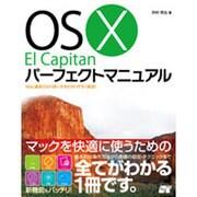 OS X El Capitanパーフェクトマニュアル [単行本]