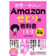 世界一やさしいAmazonせどりの教科書1年生―再入門にも最適! [単行本]