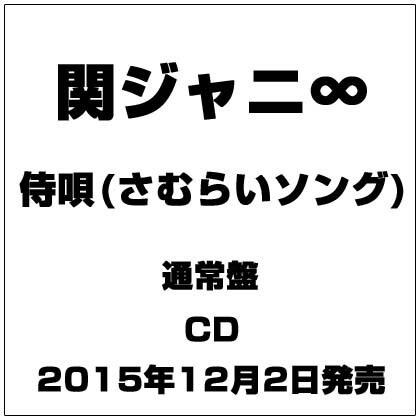 関ジャニ∞[エイト]/侍唄(さむらいソング)