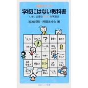 岩波メソッド 学校にはない教科書―いま、必要な5(GO)×5(GO)の学習法(岩波ジュニア新書) [新書]