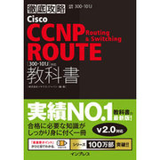 徹底攻略Cisco CCNP Routing & Switching ROUTE教科書―「300-101J」対応 [単行本]