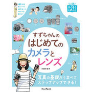 すずちゃんのはじめてのカメラとレンズ(上達やくそくBOOK) [単行本]