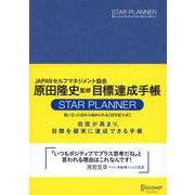 目標達成手帳 STAR PLANNER―JAPANセルフマネジメント協会 原田隆史監修 [単行本]