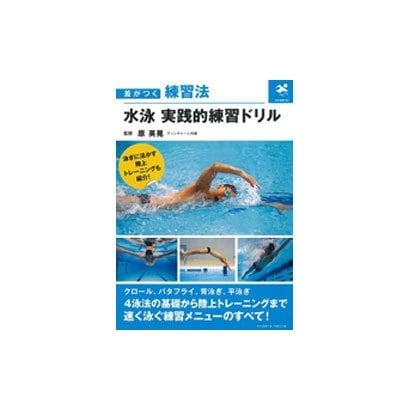 水泳 実践的練習ドリル(差がつく練習法) [単行本]