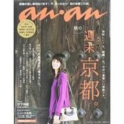 an・an (アン・アン) 2015年 11/4号 No.1977 [雑誌]