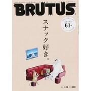 BRUTUS (ブルータス) 2015年 11/15号 [雑誌]