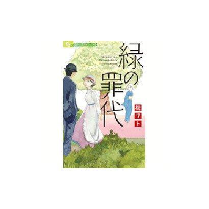 緑の罪代(フラワーコミックス α) [コミック]