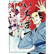 いちまつ捕物帳 2(ビッグコミックス) [コミック]