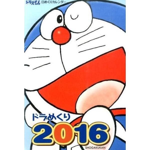 ドラめくり 2016[カレンダー] [カレンダー]