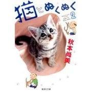 猫とぬくぬく 2(集英社文庫 あ 73-2) [文庫]