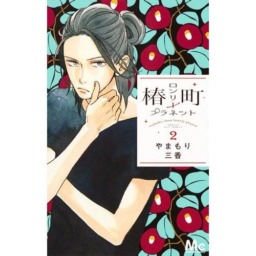 椿町ロンリープラネット 2(マーガレットコミックス) [コミック]