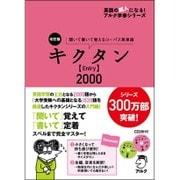 """キクタン""""Entry""""2000 改訂版 (英語の超人になる!アルク学参シリーズ) [単行本]"""