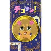 チョコタン! 10(りぼんマスコットコミックス) [コミック]
