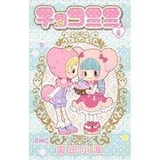 チョコミミ 8(りぼんマスコットコミックス) [コミック]