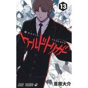 ワールドトリガー 13(ジャンプコミックス) [コミック]