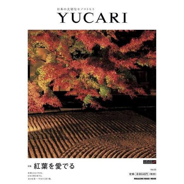 YUCARI Vol.23-日本の大切なモノコトヒト(マガジンハウスムック) [ムックその他]