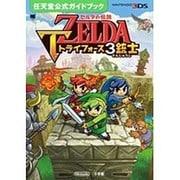 ゼルダの伝説トライフォース3銃士(ワンダーライフスペシャル NINTENDO 3DS任天堂公式ガイドブッ) [ムックその他]