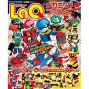 LaQメカニックブック-LaQ認定ムック(ワンダーライフスペシャル) [ムックその他]