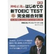 神崎正哉のはじめての新TOEIC TEST完全総合対策―初心者が確実に600点突破するための誠実な模試 新版 [単行本]