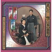 ドキュメント まいど…日本の放浪芸 一条さゆり 桐かおるの世界 小沢昭一が訪ねた「オールA級特出特別大興行」