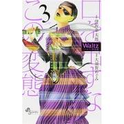 Waltz新装版<3>(ゲッサン少年サンデーコミックス) [コミック]