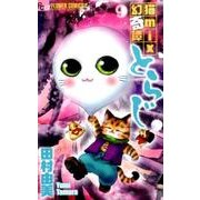 猫mix幻奇譚とらじ<9>(フラワーコミックス α) [コミック]