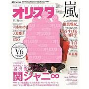 オリ☆スタ 2015年 11/16号 [雑誌]