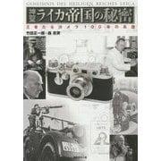 神聖ライカ帝国の秘密―王者たるカメラ100年の系譜 [単行本]