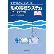 船の電機システム「ワークブック」(マリタイムカレッジシリーズ) [単行本]