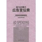 有力企業の広告宣伝費〈2015年版〉NEEDS日経財務データより算定(2014年4月から2015年3月までの決算で集計) [単行本]