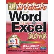 今すぐ使えるかんたんWord & Excel 2016 [単行本]