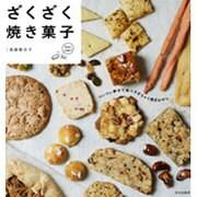 ざくざく焼き菓子 [単行本]