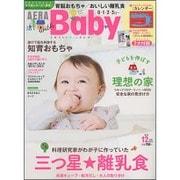 AERA with Baby (アエラウィズベイビー) 2015年 12月号 [雑誌]