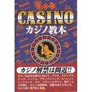 カジノ教本 普及版 [単行本]