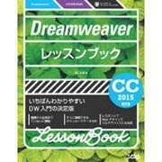 Dreamweaver レッスンブック―Dreamweaver CC 2015対応 [単行本]