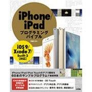iPhone/iPad プログラミングバイブル―iOS9/Xcode7/Swift2対応 [単行本]