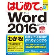 はじめてのWord2016(BASIC MASTER SERIES) [単行本]