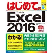 はじめてのExcel2016(BASIC MASTER SERIES) [単行本]