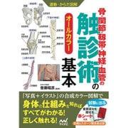 運動・からだ図解 骨・関節・靱帯・神経・血管の触診術の基本―オールカラー [単行本]