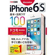 iPhone 6s 基本&活用ワザ100 ドコモ完全対応(できるポケット) [単行本]