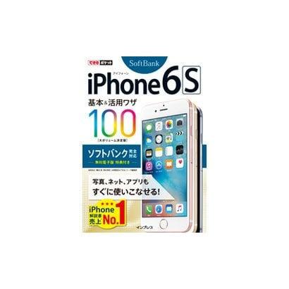 iPhone6s 基本&活用ワザ100 ソフトバンク完全対応(できるポケット) [単行本]