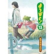 よつばと! (13) (電撃コミックス) [コミック]