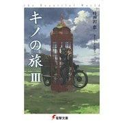 キノの旅III the Beautiful World<3> 改定版 (電撃文庫) [文庫]