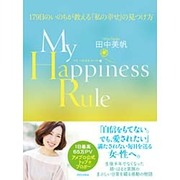 My Happiness Rule―179日のいのちが教える「私の幸せ」の見つけ方 [単行本]