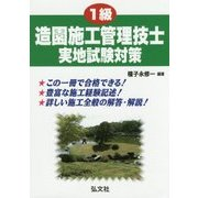 1級造園施工管理技士実地試験対策 第3版 [単行本]
