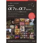 作品づくりのためのSONY α7 2&α7 Series プロフェッショナル撮影BOOK [単行本]