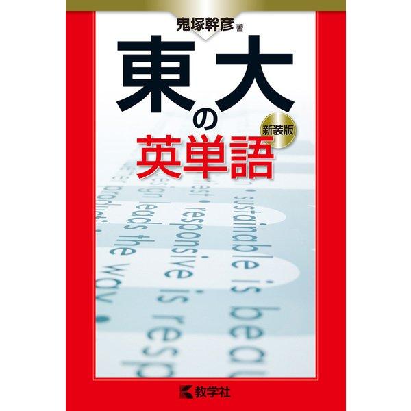 赤本871 東大の英単語 2016年版 [全集叢書]