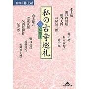 私の古寺巡礼〈2〉京都2(知恵の森文庫) [文庫]