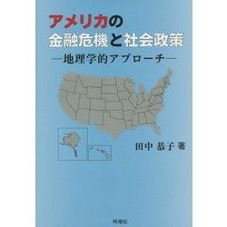 アメリカの金融危機と社会政策―地理学的アプローチ [単行本]