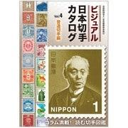 ビジュアル日本切手カタログ〈Vol.4〉普通切手編 [図鑑]